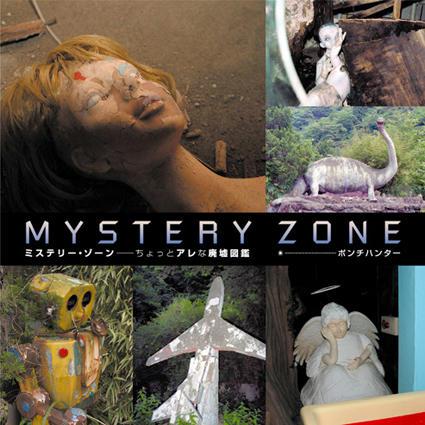 MYSTERY ZONE