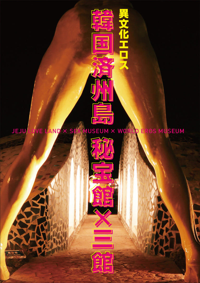 韓国済州島 秘宝館×3館 JEJU LOVE LAND×Sex Museum×World Eros Museum