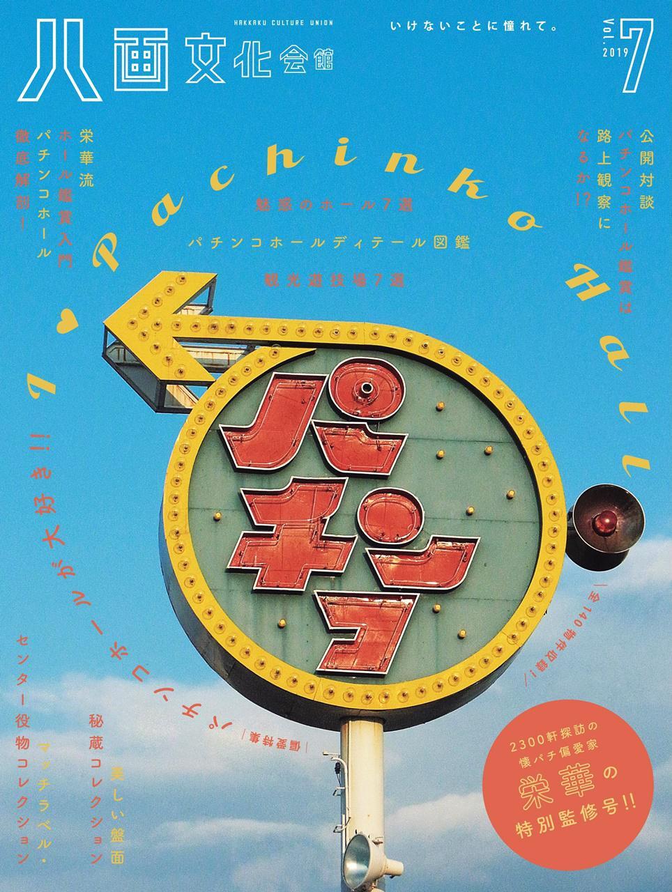 八画文化会館vol.7 特集:I ❤ Pachinko Hall パチンコホールが大好き‼