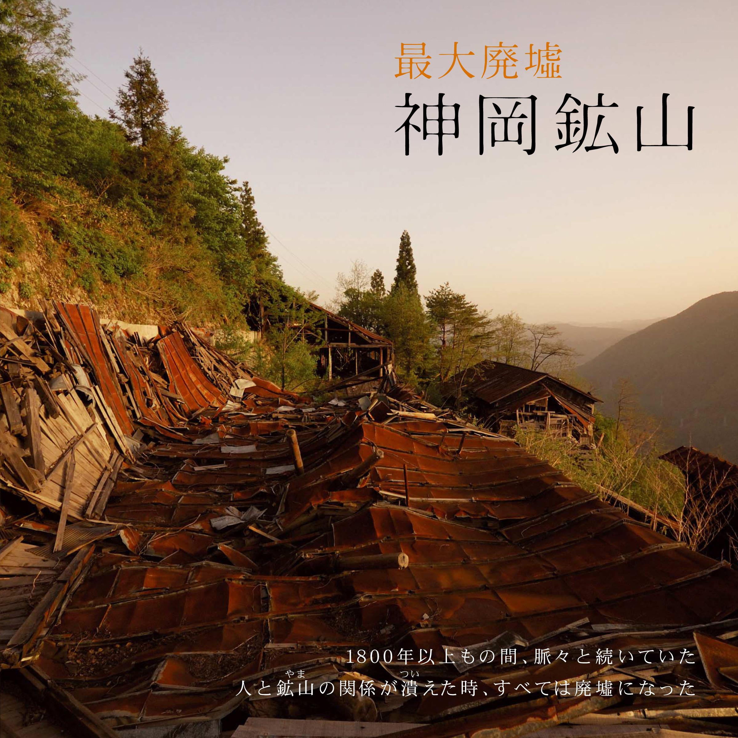最大廃墟 神岡鉱山