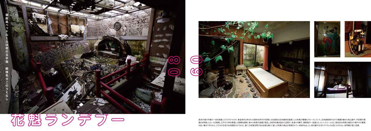 lovehotel_08-09_ol_01.jpg