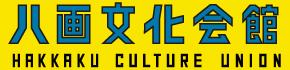八角文化会館