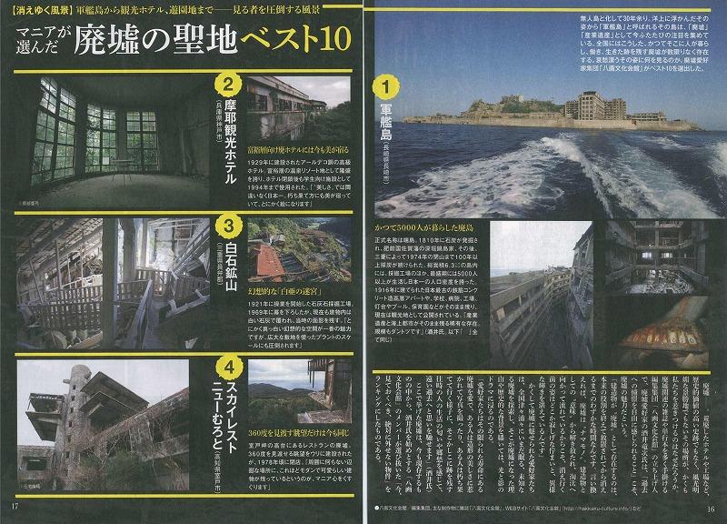 http://hakkaku-culture.info/info/post001.jpg