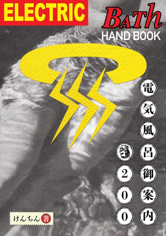 八画文化会館叢書vol.09『Electric Bath Handbook 電気風呂御案内200』予約開始!!