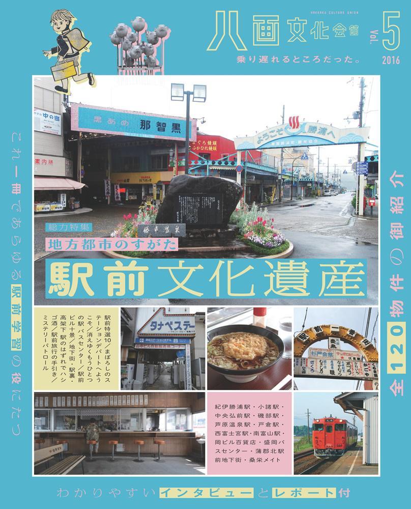 八画文化会館vol.5 総力特集:駅前文化遺産 予約開始!!