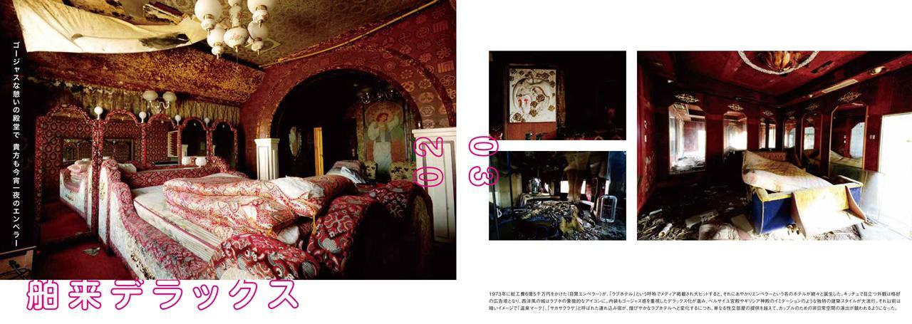 lovehotel_02-03_ol_01.jpg