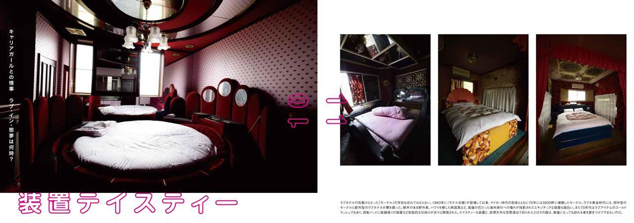 lovehotel_10-11_ol_01.jpg