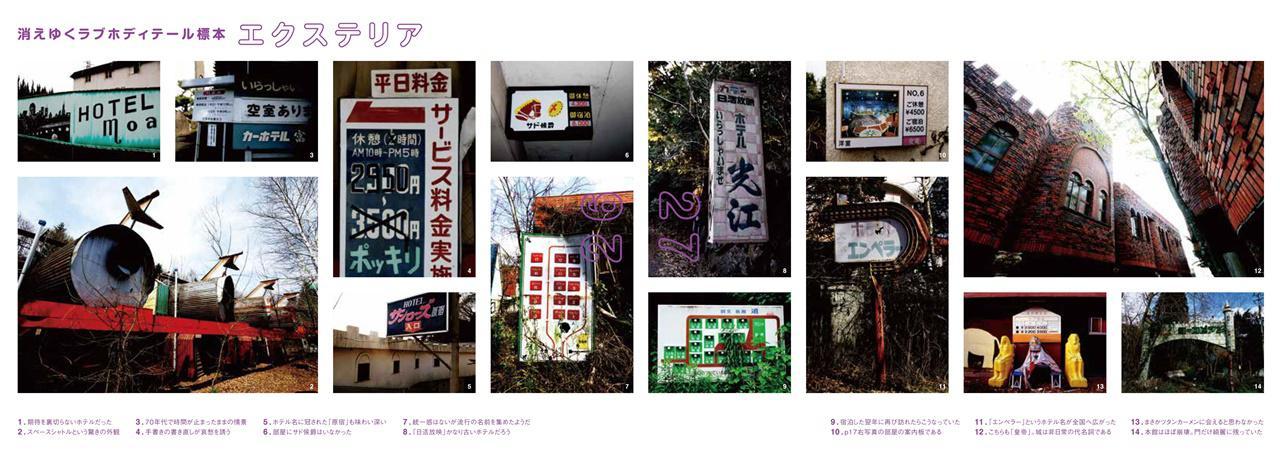 lovehotel_26-27_ol_01.jpg