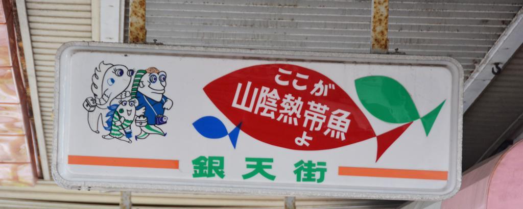 商店街01