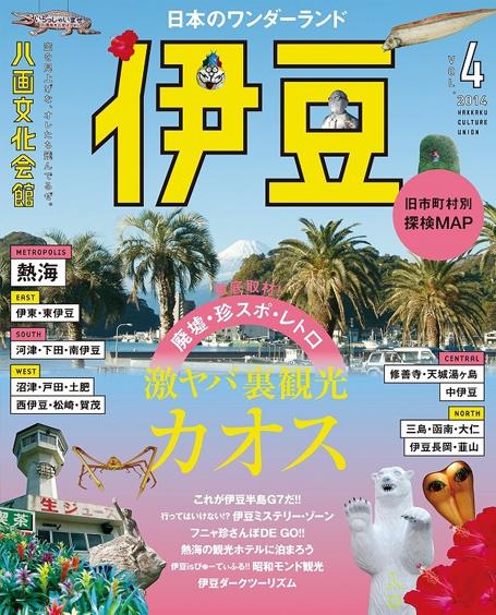 八画文化会館 vol.4 全力特集:日本のワンダーランド伊豆