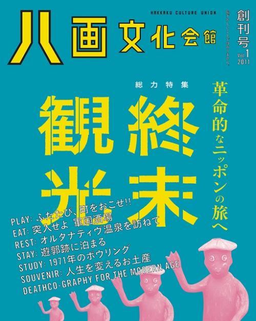 八画文化会館 創刊号(vol.1)特集:終末観光