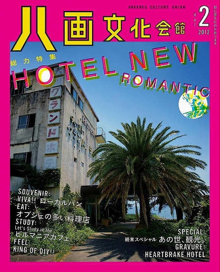 八画文化会館 創刊号(vol.2)特集:HOTEL NEW ROMANTIC