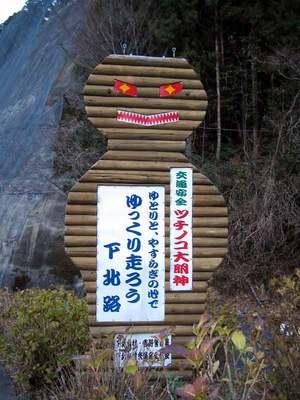 tsuchinokodai.jpg