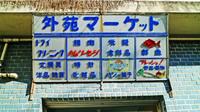 東京オリンピックに2度も翻弄された〈外苑マーケット〉最後のインタビュー