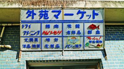 01★04東京都新宿区霞ヶ丘_外苑マーケット063r.jpg