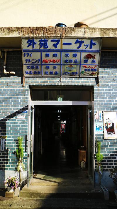 09★04東京都新宿区霞ヶ丘_外苑マーケット065re.jpg