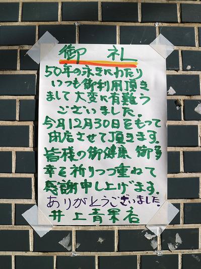 10★04東京都新宿区霞ヶ丘_外苑マーケット067re.jpg