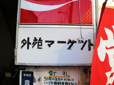 12★04東京都新宿区霞ヶ丘_外苑マーケット043re.jpg