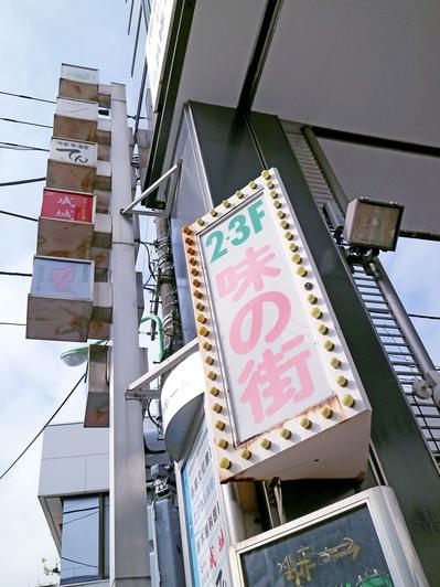12★12東京都世田谷区_成城フルール022re.jpg