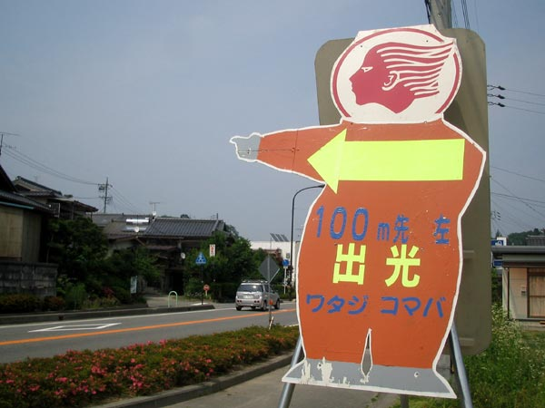 http://hakkaku-culture.info/webmagazine/images/iidaidemitsu01.jpg