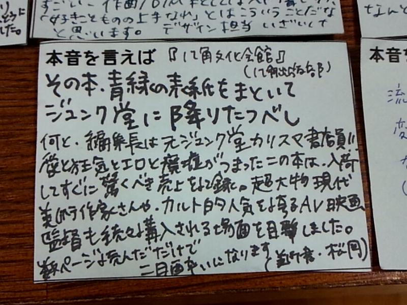 http://hakkaku-culture.info/webmagazine/images/junk05.jpg
