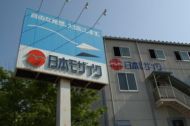 http://hakkaku-culture.info/webmagazine/images/mozaiku.jpg
