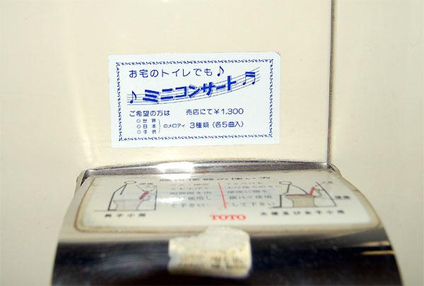 http://hakkaku-culture.info/webmagazine/images/toilet.jpg